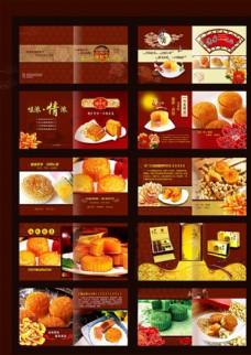 中秋月饼册设计画册