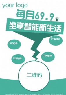 简约绿色宣传单页模版