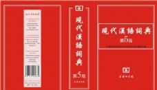 现代汉语词典封面