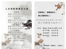 人文学院中国风