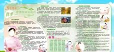 秋季健康教育宣传栏8