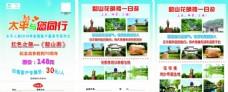 韶山游 宣传页 宣传单