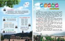 都江堰妇联文明城市宣传单
