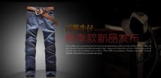 牛仔裤宣传海报
