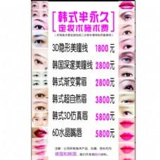 韩式半永久   韩式美瞳