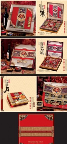 中秋月饼画册