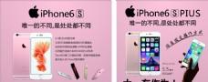 iPhone6s   苹果6s