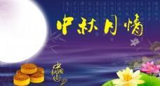 中秋节背景