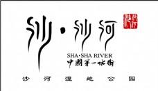 沙沙河水街标志