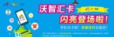 NFC天猫banner