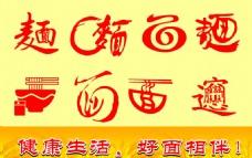 面馆招牌logo