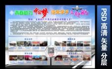 青春助力中国梦,汽车学子正起航