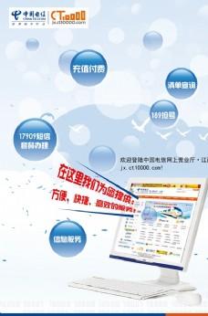 中国电信大厅展板