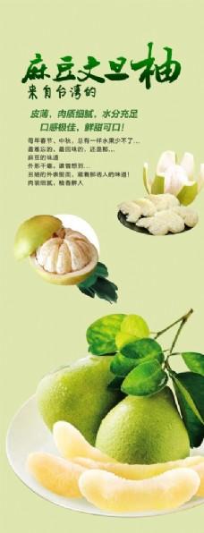 麻豆文旦柚