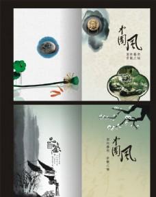 中国风文化 中国风画册