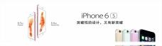 苹果 6s