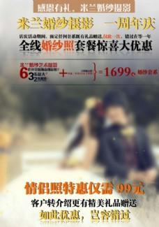 婚纱海报DM宣传单