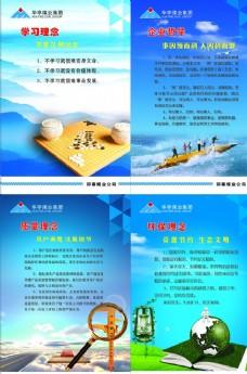 邵寨煤業公司企業文化