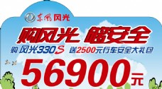 風光330車頂牌