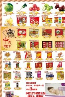 超市海报产品页