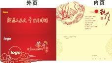 中秋节  贺卡