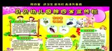 幼儿园除四害宣传栏
