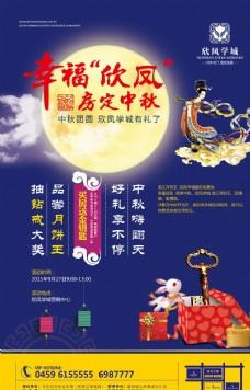房地产中秋节报纸整版广告