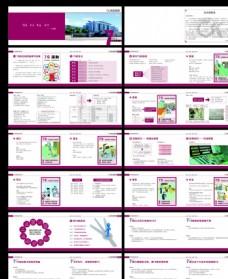企业画册 集团画册 公司画册