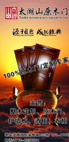太湖山木门户外广告
