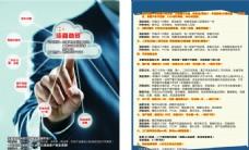 信用贷款彩页宣传单
