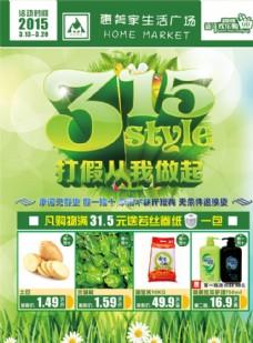 315打假商场超市海报宣传单