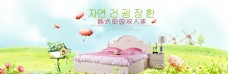 韩式公主床海报
