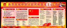 中华人民共和国成立66周年