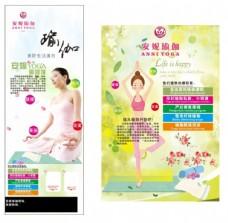 瑜伽展架 瑜伽海報