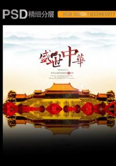 国庆节 盛世中华