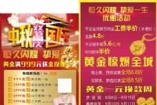 中秋国庆金店海报