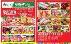 超市宣传页