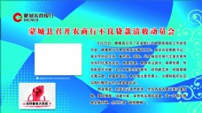 安徽农商银行之不良贷款清收行动