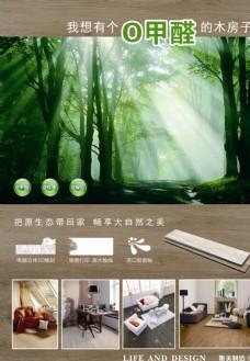 LD木紋磚產品櫥窗廣告畫