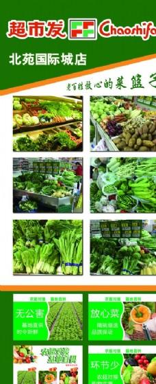 超市发蔬菜海报