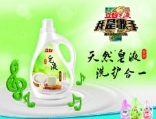立白天然皂液