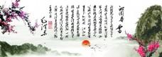 毛泽东沁园春雪山水画鱼缸背景