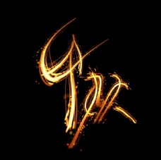 中秋:火焰字体