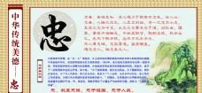 中华传统美德忠