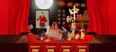 淘宝展架中秋节促销海报