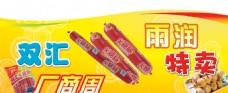 火腿肠优惠广告