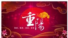 重阳节敬老海报