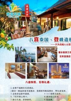旅行社海報 旅游海報 泰國海報