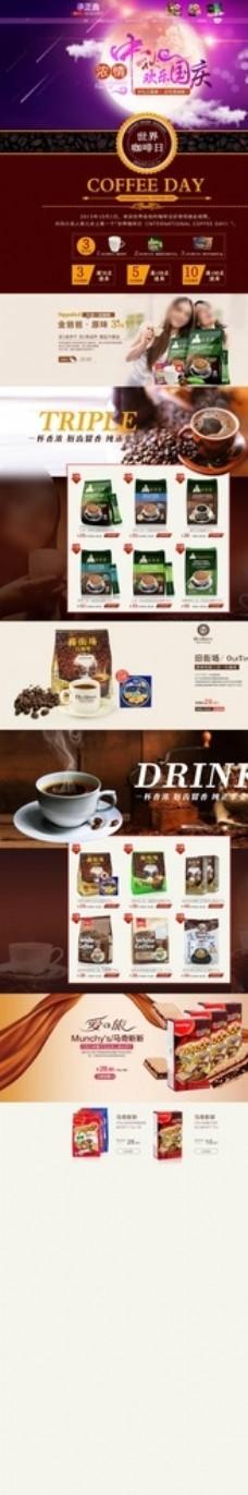 淘宝中秋国庆咖啡店铺首页装修