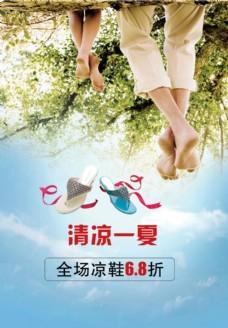 凉鞋打折广告设计宣传
